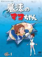 Omoide no Anime Library Dai 13 Shu Maho no Makochan DVD Box Digitally Remastered Edition Part 1 (DVD)(Japan Version)