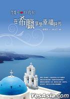 Du Mi Yue . Pai Hun Sha : Zai Xi La Xiang Shou Xing Fu Shi Guang