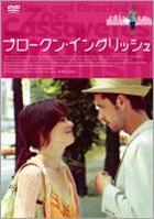 Broken English (DVD) (Japan Version)