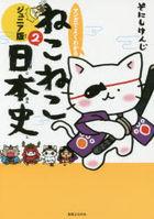 manga de yoku wakaru nekoneko nihonshi 2 2 nekoneko nihonshi 2 2 jiyuniaban