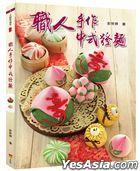 Zhi Ren Shou Zuo Zhong Shi Fa Mian