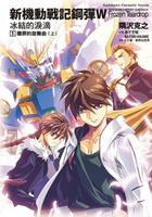 New Mobile Report Gundam Wing: Frozen Teardrop (Vol. 1) - Rondo of Redemption (Part 1)