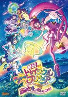 Star Twinkle PRECURE The Movie  Hoshi no Uta ni Omoi wo Komete (DVD) (Special Edition) (Japan Version)