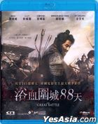 The Great Battle (2018) (Blu-ray) (Hong Kong Version)