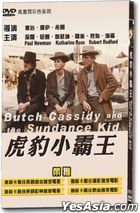 Butch Cassidy and the Sundance Kid (1969) (DVD) (Taiwan Version)