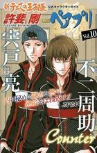 The Prince of Tennis II Character Book Pair Prince 10 -Fuji Syusuke & Shishido Ryoh