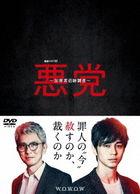 Villain: Perpetrator Chase Investigation (DVD Box) (Japan Version)