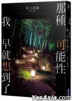Na Zhong Ke Neng Xing Wo Zao Jiu Xiang Dao Le