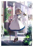 In/Spectre Vol.1 (Blu-ray) (Japan Version)