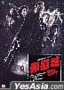 Sin City (DTS Version) (Hong Kong Version)