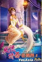 Feng Liu Te Wu Zai Yi Jie 5