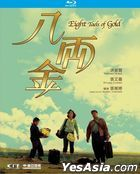 Eight Taels of Gold (1989) (Blu-ray) (Digitally Remastered) (Hong Kong Version)