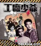 Fun In The Factory (VCD) (New Version) (Hong Kong Version)