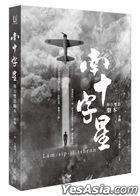 Nan Shi Zi Xing ( Hua Tai Shuang Yu Ju Ben )