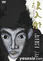 Rouningai (Japan Version)