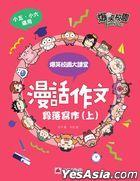 Man Hua Zuo Wen _ Duan Luo Xie Zuo( Shang)