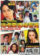 The After-Dinner Mysteries (2013) (DVD) (Movie Version) (Taiwan Version)