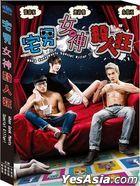 When Geek Meets Serial Killer (2015) (DVD) (Taiwan Version)