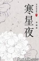 Guai Tan Jing Xuan Ji Juan Qi :  Han Xing Ye