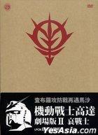 Mobile Suit Gundam - The Movie II (DVD) (Hong Kong Version)