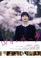 Summer Blooms (DVD) (Japan Version)