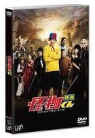 Kaibutsu-Kun The Movie (DVD) (Normal Edition) (Japan Version)