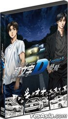 New Initial D The Movie - Legend 3: Dream (DVD) (Hong Kong Version)