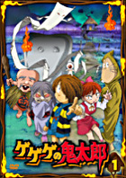Gegege no Kitaro (2007 Animation) (DVD) (Vol.1) (Japan Version)
