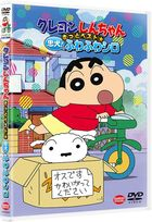 Crayon Shin-chan Kitto Best Chuuken! Fuwafuwa Shiro (DVD) (Japan Version)