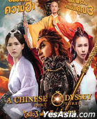 A Chinese Odyssey: Part Three (2016) (DVD) (Thailand Version)