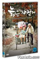 Old Bicycle (DVD) (Korea Version)