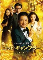 From Vegas to Macau (DVD) (Japan Version)