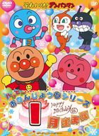 SOREIKE! ANPANMAN HAPPY OTANJOUBI SERIES ICHIGATSU UMARE (Japan Version)