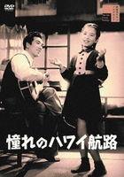 AKOGARE NO HAWAII KOURO (Japan Version)
