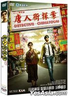 Detective Chinatown (2015) (DVD) (English Subtitled) (Hong Kong Version)