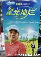 Bright Star (2015) (DVD) (Ep. 1-40) (End) (China Version)