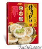 Huai Jiu Gao Bing4 : Niu She Bing , Lao Po Bing , Cui Pi Liu Sha Qiu , Gu Zao Wei Dan Gao De Hui Yi Dian Xin