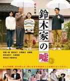 Lying to Mom (Blu-ray) (Japan Version)