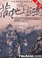 Cang Di Mi Ma Di Er Ji 4  Wan Lang Qun Xiao