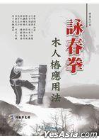 Yong Chun Quan Mu Ren Zhuang Ying Yong Fa( FuVCD)