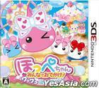 Hoppe Chan Minna de Odekake! Waku Waku Hoppe Land (3DS) (日本版)