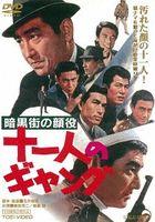 Ankokugai no Kaoyaku 11 Nin no Gang (Japan Version)