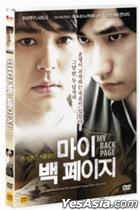 My Back Page (DVD) (Korea Version)