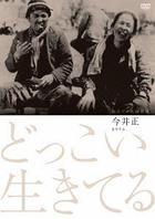 DOKURITSU PRO MEIGA TOKUSEN DOKKOI IKITERU (Japan Version)