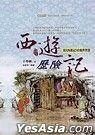 LI SHI XIN TIAN DI E0023 -  XI YOU LI XIAN JI