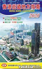Hong Kong Guidebook 2020