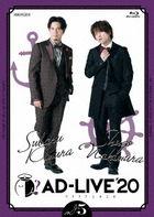 AD-LIVE 2020 第5卷 (木村昴×仲村宗悟)(Blu-ray) (日本版)