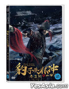 Dazed Soldier : The Last Stand (DVD) (Korea Version)