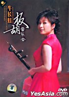 Niu Chang Hong Ban Hu Yin Le Hui (China Version)