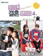 Global We Got Married Photo Comic Book Vol. 4 (Korea Version)
